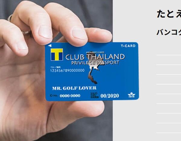 クラブタイランドのカード