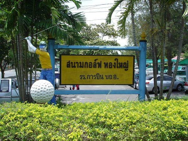 thongyai1